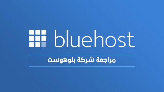 مراجعة بلوهوست: استضافة Bluehost